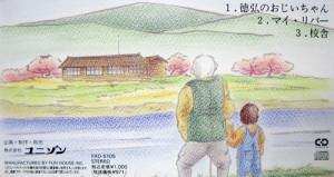 堀内佳「徳弘のおじいちゃん」